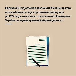 Верховний суд отримав звернення Хмельницького суду щодо притягнення президента до адмінвідповідальності