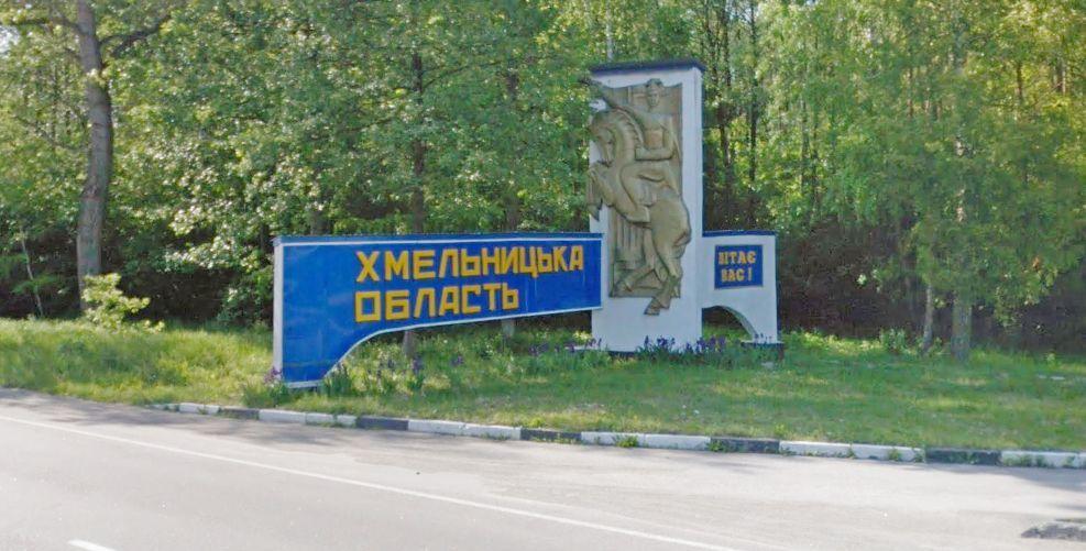 Три міста і сім районів Хмельниччини потрапили у «жовту» зону