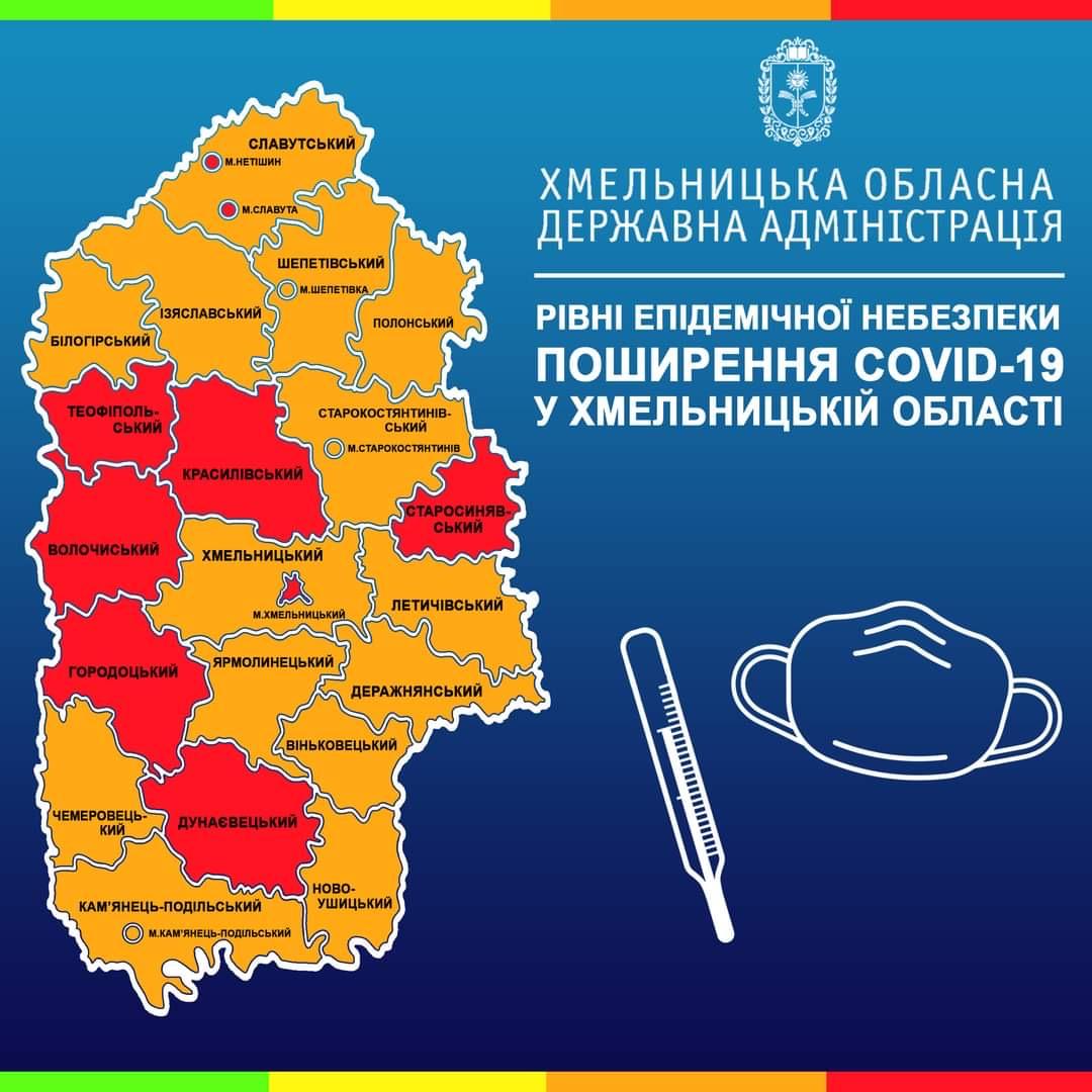 Три міста та шість районів Хмельниччини внесуть до «червоної» зони